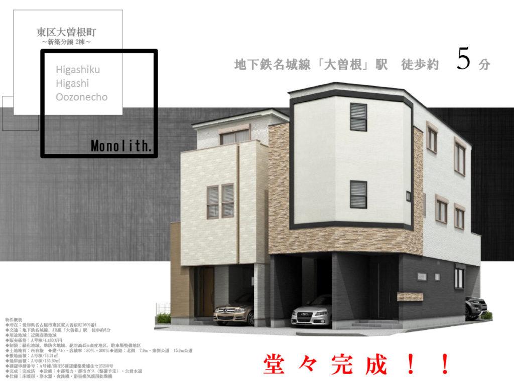 イースタイル東区大曽根駅南の家-1