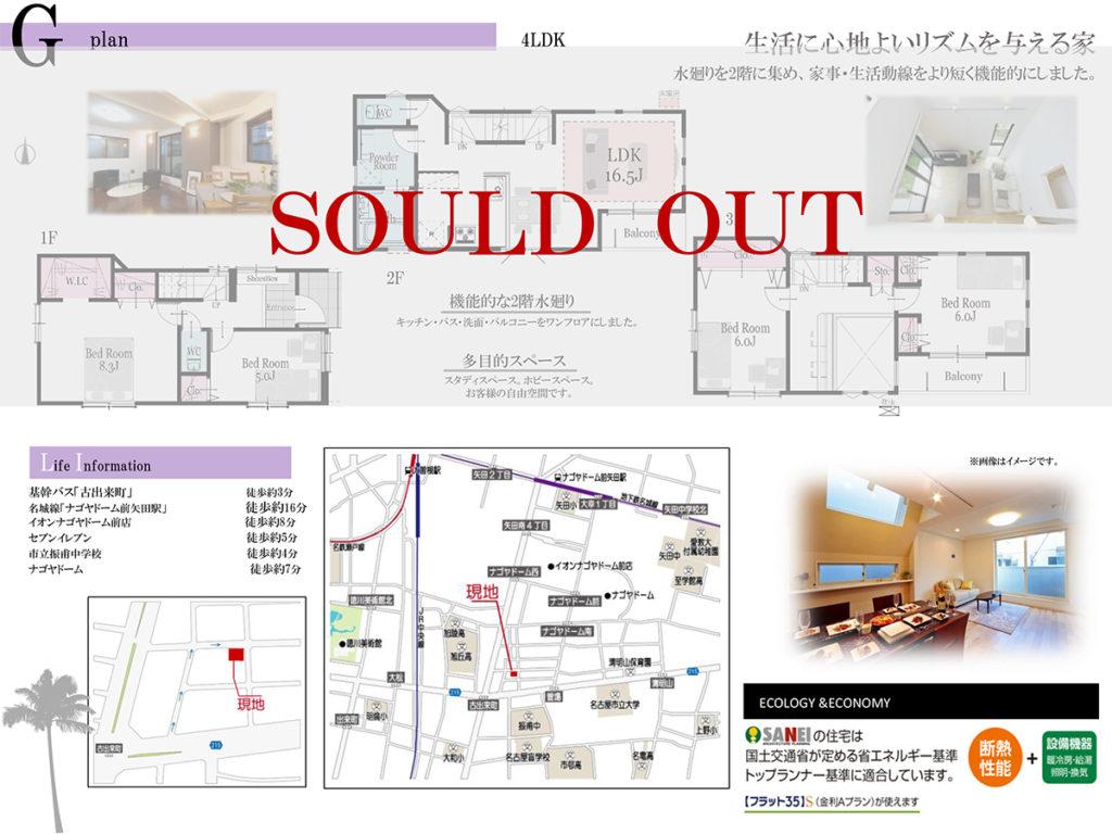 ナゴヤドーム矢田駅南の家-5